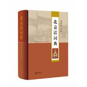 北京话词典
