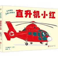 日本精选交通工具绘本-直升机小红