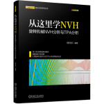 从这里学NVH 旋转机械NVH分析与TPA分析