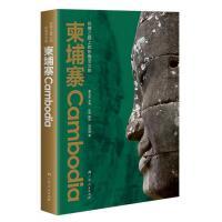 丝绸之路上的东南亚文明:柬埔寨书边有伤看图【正版特价】