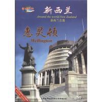 天地行-环游世界-新西兰惠灵顿DVD( 货号:2000020152930)