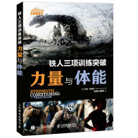 铁人三项训练突破 力量与体能 力量训练 体能训练