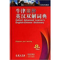 【旧书二手书8成新】牛津高阶英汉双解词典第8版第八版 霍恩比 商务印书馆 978710010527