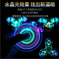 �W光炫彩指尖陀螺可充�水晶夜光�p�褐搁g螺旋表白�和�玩具�艄�