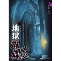 蝴蝶飞,付景辉,中国电影出版社9787106029999