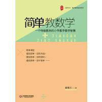 大夏书系 简单教数学(一个特级教师的小学数学教学智慧)