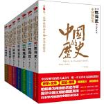 中国的历史(全七卷)