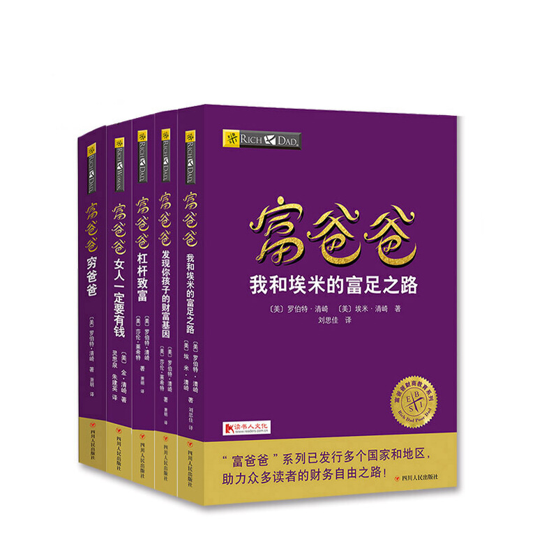 富爸爸家庭创富总动员(套装共5册)