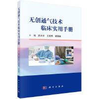 无创通气技术临床实用手册