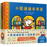 小鼠波波的次体验 12开精装全6册 去幼儿园逛博物馆坐飞机孩子们的大明星小鼠波波陪你一起体验好多好多有趣的体验 启发童书