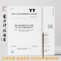 YY/T 1551.3-2017输液、输血器具用空气过滤器 第3部分:完整性试验方法