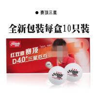 三星球无缝球乒乓球40+三星新材料塑料球比赛用球