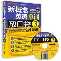 新概念英语新版 辅导丛书新概念英语单词放口袋3 MP3速记版 壹佳英语创作团队 279分钟外教纯正发音朗读