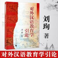 正版 对外汉语教育学引论 刘��著 北外汉语国际教育硕士考研参考书 对外汉语考研教材 可搭对外汉语教学201例 第二语言