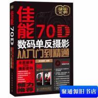 【二手书9成新】佳能70D数码单反摄影从入门到精通 神龙摄影 人民邮电出版社 9787115341563