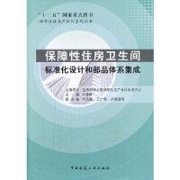 保障性住房卫生间标准化设计和部品体系集成 文林峰 中国建筑工业出版社