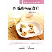 骨质疏松症食疗 雷永乐 广东科技出版社