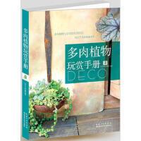 封面有磨痕-QD-多肉植物玩赏手册 FG武i 9787535265999 枫林苑图书专营店