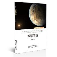 智慧宇宙,高歌,藏文古籍出版社9787805898544