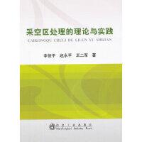 采空区处理的理论与实践李俊平 李俊平 等 冶金工业出版社