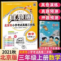 真题圈三年级上册数学 2021秋北京专版 北京市小学考试真卷三步练