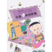 郑春华代表作典藏系列・红脸鬼和绿脸鬼
