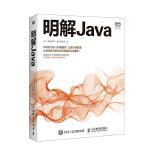 明解Java