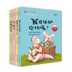 爱阅读童话馆(彩绘注音版 套装共4册)