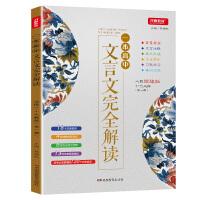 一本高中文言文完全解读全一册必修1-5人教统编版 习题解答 模拟训练 开心教育