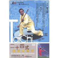 新华书店正版 二十四式华武太极杆DVD( 货号:1065100182006)