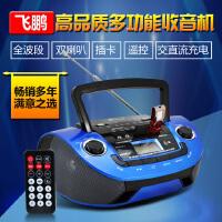 高音质立体声插卡收音机多全波段半导体充电遥控双声道送老人
