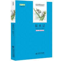 【现货】昆虫记 语文新课标必读丛书 9787303175215