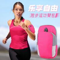 手机包手腕包臂带跑步手机臂包 男女款健身运动跑步手臂包 手机臂套