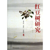 正版-H-红豆树研究 郑天汉,兰思仁,江希钿 9787503872990 中国林业出版社