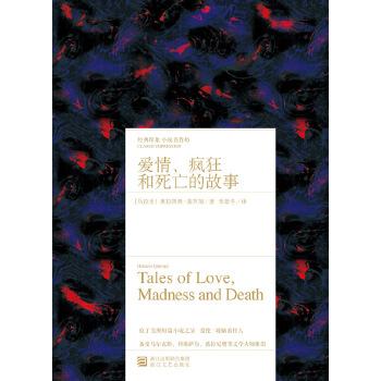 爱情、疯狂和死亡的故事(pdf+txt+epub+azw3+mobi电子书在线阅读下载)