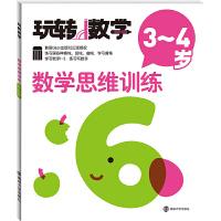 玩转数学//数学思维训练:3~4岁