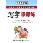 司马彦字帖  写字课课练・人教版・七年级(下册)(2018春)