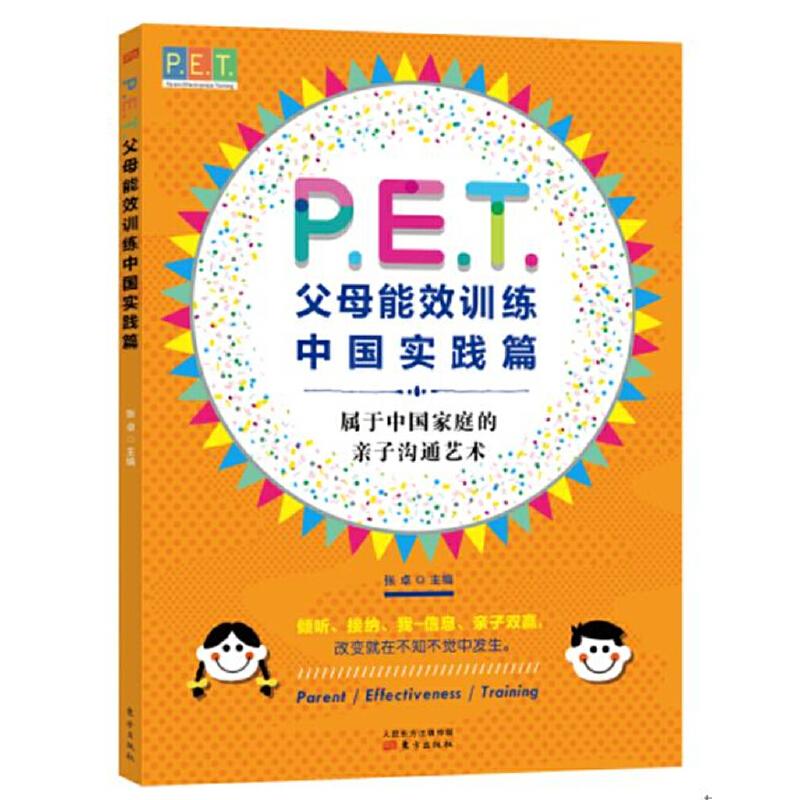 P.E.T. 父母效能训练中国实践篇 33个真实的故事告诉你,属于中国家庭的亲子沟通艺术,好看、好实践!(暖心灯童书馆出品)