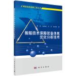 舰船技术保障装备体系优化分析技术
