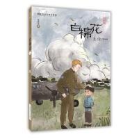 白棉花:克俭1944