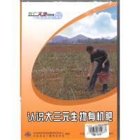 认识大三元生物有机肥DVD( 货号:78809860060497)