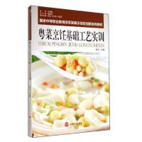 粤菜烹饪基础工艺实训/张江 张江