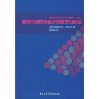 【二手书旧书95成新】键钮式自由低音手风琴学习教程,(瑞士)莫泽尔,曹晓青,中央音乐学院出版社