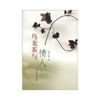 乌龙茶与情人 傅友楠 上海文艺出版社