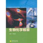 【旧书二手书9成新】单册售价 生物化学检验 张纯洁 9787040219197