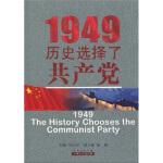 【新书店正版】1949:历史选择了党,朱汉国,山西出版集团,山西人民出版社9787203065760
