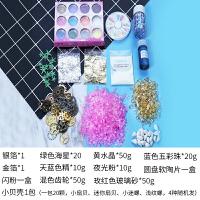 水晶滴胶diy材料套装福袋树脂手工制作手镯模具材料包ab胶水配饰礼物