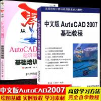 【套装2本】中文版AutoCAD2007基础教程+从零开始AutoCAD2007中文版基础教程(附光盘)建筑制图基础培