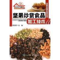 【正版包邮】农村书屋系列--坚果炒货食品加工技术 章绍兵 主编 9787122090102 化学工业出版社