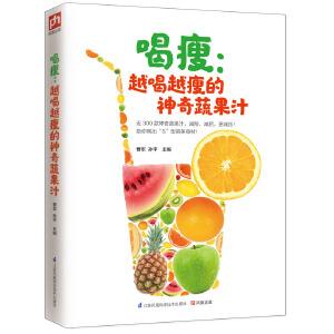喝瘦 : 越喝越瘦的神奇蔬果汁(纯天然食材,帮你重塑健康好身材!近300款神奇蔬果汁,减龄、减肥,更减压!)